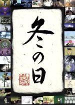 連句アニメーション「冬の日」(通常)(DVD)