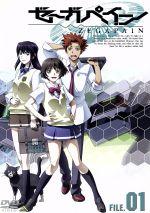 ゼーガペイン FILE.01(通常)(DVD)