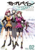 ゼーガペイン FILE.02(通常)(DVD)