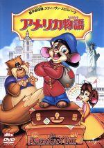 アメリカ物語(通常)(DVD)