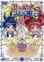 ふしぎ星の☆ふたご姫(10)(通常)(DVD)