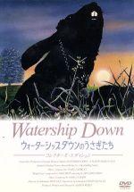 ウォーターシップダウンのうさぎたち コレクターズ・エディション(通常)(DVD)