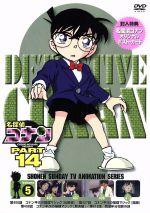 名探偵コナン PART14 vol.5(通常)(DVD)
