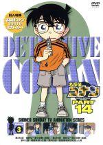 名探偵コナン PART14 vol.3(通常)(DVD)