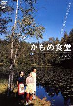 かもめ食堂(通常)(DVD)