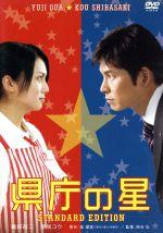 県庁の星 スタンダード・エディション(通常)(DVD)