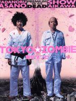 東京ゾンビ プレミアム・オブ・ザ・デッド(通常)(DVD)