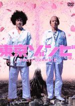 東京ゾンビ(通常)(DVD)