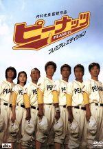 ピーナッツ プレミアム・エディション(通常)(DVD)