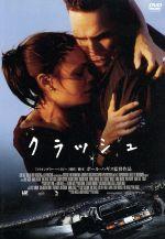 クラッシュ(通常)(DVD)
