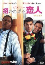 ゲス・フー 招かれざる恋人 特別編(通常)(DVD)