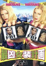 最凶女装計画(通常)(DVD)