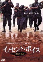イノセント・ボイス ~12歳の戦場~(通常)(DVD)