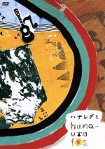 hana-uta-fes.(通常)(DVD)