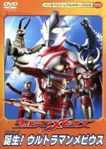 ウルトラマンメビウス 誕生!ウルトラマンメビウス(通常)(DVD)