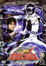 轟轟戦隊ボウケンジャー VOL.2(通常)(DVD)