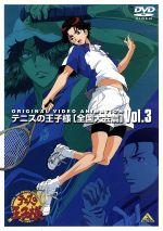 テニスの王子様 Original Video Animation 全国大会篇 Vol.3(通常)(DVD)