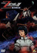 機動戦士ZガンダムⅢ -星の鼓動は愛-(通常)(DVD)