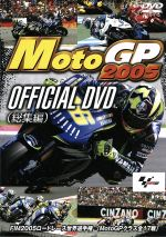 MotoGP 2005 OFFICIAL DVD(総集編)(通常)(DVD)