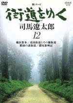 街道をゆく 新シリーズ(12)(通常)(DVD)