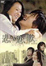 悲しき恋歌 DVD-BOX2(通常)(DVD)