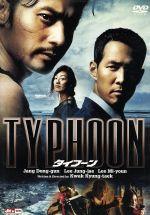 タイフーン(通常)(DVD)