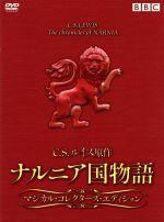 ナルニア国物語 マジカル・コレクターズ・エディション(通常)(DVD)