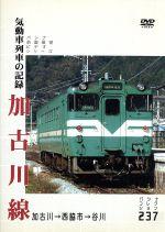 パシナコレクション 加古川線 気動車列車の記録(通常)(DVD)