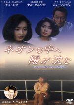 ネオンの中へ陽が沈む(通常)(DVD)