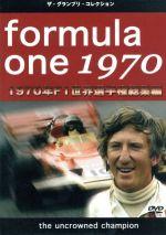 F1世界選手権1970年総集編DVD(通常)(DVD)