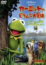 カーミットのどろんこ大冒険(通常)(DVD)