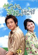サンドゥ、学校へ行こう! DVD-BOX I(通常)(DVD)
