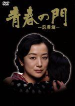 青春の門-筑豊篇- DVD-BOX(通常)(DVD)