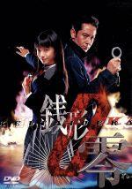 ケータイ刑事 銭形零 DVD-BOXⅡ(通常)(DVD)