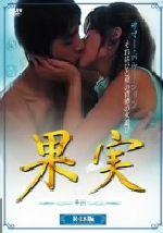 果実(通常)(DVD)