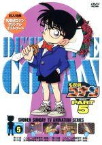 名探偵コナン PART5 vol.5(通常)(DVD)