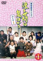 渡る世間は鬼ばかり パート1 BOXⅠ(通常)(DVD)