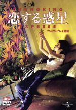 恋する惑星 デジタル・リマスター版(通常)(DVD)