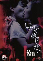 いますぐ抱きしめたい デジタル・リマスター版(通常)(DVD)