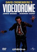 ビデオドローム(通常)(DVD)