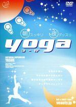 朝スッキリ夜グッスリ yoga(通常)(DVD)