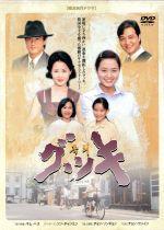 グッキ DVD-BOX(通常)(DVD)