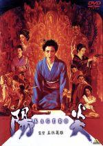 陽炎(通常)(DVD)