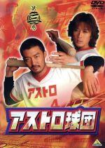 アストロ球団 第三巻(通常)(DVD)