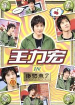 華流旋風 王力宏(ワン・リーホン) IN 「康熙来了」(通常)(DVD)