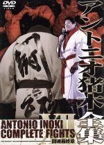 アントニオ猪木全集『闘魂最終章』(通常)(DVD)
