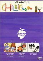 うごくえほんシリーズ「CHILBIE(チルビー)」GRAPE[ブドウ](通常)(DVD)