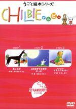 うごくえほんシリーズ「CHILBIE(チルビー)」STRAWBERRY[イチゴ](通常)(DVD)