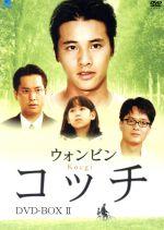 コッチ DVD-BOX Ⅱ(通常)(DVD)