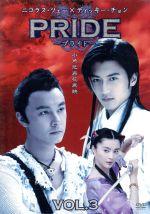 プライド Vol.3(通常)(DVD)